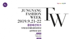 중랑구 '2019 중랑패션위크' 개최