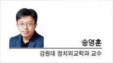 [세상속으로-송영훈 강원대 정치외교학과 교수] '선명함'과 '구분짓기'에 대한 단상