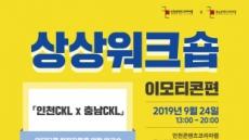 인천-충남콘텐츠코리아랩, '상상워크숍' 개최