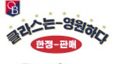 OB라거 캔 '뉴트로' 한정판