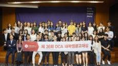 대홍기획 '대학생광고대상' 선정…1200편 치열한 경쟁