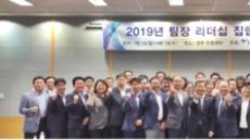 HUG, 소통활성화 위한 '팀장 리더십 집합교육'