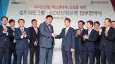 셀트리온-KDB산은 2000억원 바이오헬스 펀드 조성