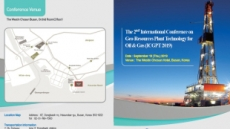 지질자원硏, 오일·가스 자원 플랜트기술 국제컨퍼런스 개최