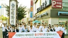 BNK경남은행 울산본부, '울산페이 활성화' 가두캠페인