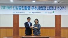 KISTI, '근로자 건강증진 활동 우수사업장' 선정
