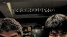 """살인의추억 봉준호 """"범인, 71년 이전에 태어나""""…예상 적중"""