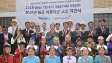 아시아나항공, 몽골에 첫 '아름다운 교실' 열다