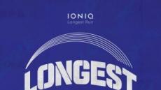 현대차, 서울을 달린다…'롱기스트 런 인 서울' 대회 참가자 모집