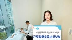 삼성화재 '근로장해 소득보상보험' 배타적사용권 획득