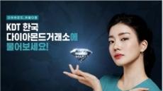 KDT한국다이아몬드거래소, 합리적인 다이아몬드 구매를 위한 방법 공개