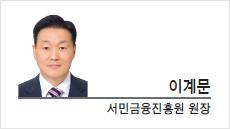 [경제광장-이계문 서민금융진흥원 원장] 고금리 대출 관행을 개선해야 할 이유