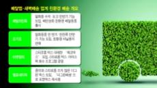 """""""일회용품 줄이자""""…친환경 배달이 온다"""