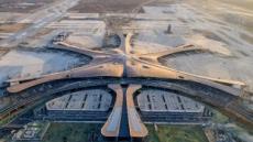 중국, 세계 최대 다싱국제공항 개장 준비