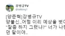 """'과거 설전' 강병규, 양준혁 성추문 논란에 가세…""""양불신, 예상대로"""""""