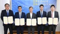 """정하영 김포시장 """"김포경제자유구역은 환황해경제벨트의 중심지가 될 것"""""""