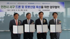 인천 서구 중심 드론·로봇기업 육성 공공지원 본격화