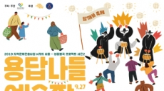 성동문화재단이 지원한 지역 문화 창작 공연 '답깨비 축제' 펼쳐진다