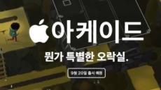 월 6500원으로 100여개 게임 무제한...애플 '아케이드' 20일 출시