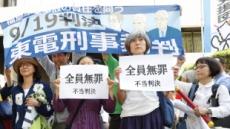 일본 법원, 후쿠시마 사고 원전 경영진 무죄