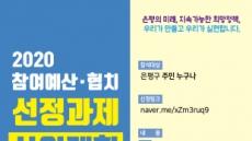 은평구, '2020 참여예산·협치 사업 주민공유회' 개최