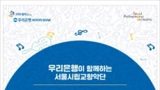중랑구, 서울시립교향악단 '우리동네음악회' 개최