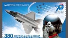 공군, '창군 70주년' 기념우표 발행…첫 스텔스기 F-35A 이미지 담겨