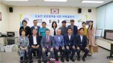 성북구 정릉3동-경기 여주 가남읍 도농 교류 자매결연