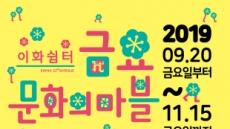 서대문구, 이화쉼터서 '금요 문화의 마블' 개최