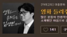 """김생민, '미투' 논란 1년5개월 만에 활동 재개…""""잘할수 있을지"""""""