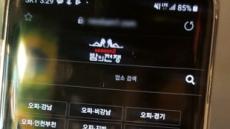 [보이스피싱A-Z] 성매매 기록의 덫… 신종 '성매매 공갈형' 피싱 기승 <1>