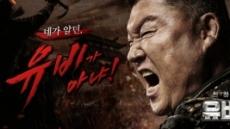 '천하장수 유비전' 사전예약 70만 명 돌파