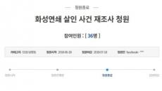 """""""화성살인 진범 알고 있다""""…공무원 출신 행정사, 작년 이미 靑청원"""