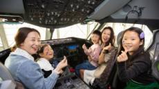 대한항공, 임직원 자녀 초청 '패밀리데이' 성료