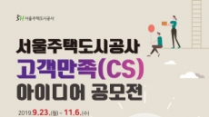 SH, 고객 아이디어 공모전 개최