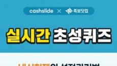 캐시슬라이드 '족보닷컴 중간고사 응원' 초성퀴즈