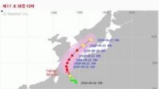 이번엔 '물폭탄' 태풍 '타파'…내일 15시 제주·22시 부산 최근접
