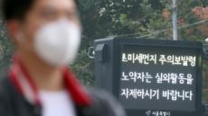 서울시민 96%, 미세먼지 시즌제 '찬성'…'5등급차 제한' 두고 엇갈려