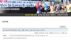 """태풍 '타파' 대하는 두 풍경…서울시 """"행사취소"""" vs 대구 달서구 """"행사강행"""""""
