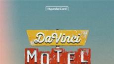 현대카드 복합문화프로젝트 '다빈치모텔' 런칭