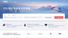 더욱 편하게 떠나는 유럽 여행… 유럽 교통 예매 플랫폼 '오미오(OMIO)' 한국어 서비스 론칭