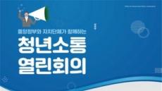 국조실, 서울 등 10개 권역별 청년 만난다 … 고용·주거·학비 등 정책 토론