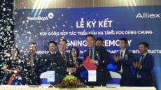 알리엑스,베트남 비에틴 은행 및 사콤뱅크와 공동포스 사업 계약 체결