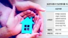 보금자리론 '9억이하 주택' 확대 검토