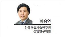 [특별기고-이승언 한국건설기술연구원 선임연구위원 ] 건물 에너지케어 서비스를 아십니까?