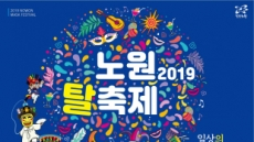 2019 노원탈축제 내달 4~6일 노원 문화의 거리 일대서 개최