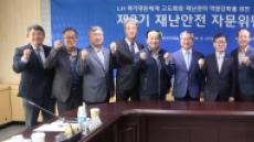 LH, 제3기 재난안전 자문위원회 출범