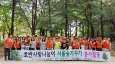 호반그룹 임직원, '서울숲 가꾸기' 봉사활동 펼쳐