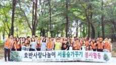 호반그룹 임직원, 가을맞이 '서울숲 가꾸기' 봉사