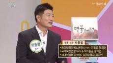 """'전설의 돌주먹' 박종팔 """"술집 부도 20억·사기 90억…극단적 생각도"""""""